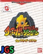 Chocobo no Fushigi na Dungeon For (with box and manual)