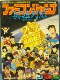 Famicom Jump Hero Retsuden (box damage)