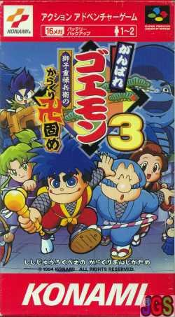 Goemon Fight 3 (box & manual damage)