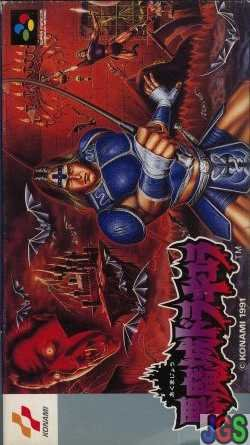 Castlevania Dracula (box & manual damage little)