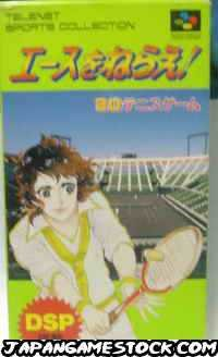 3D Tennis Ace Wo Nerae (box damage little)